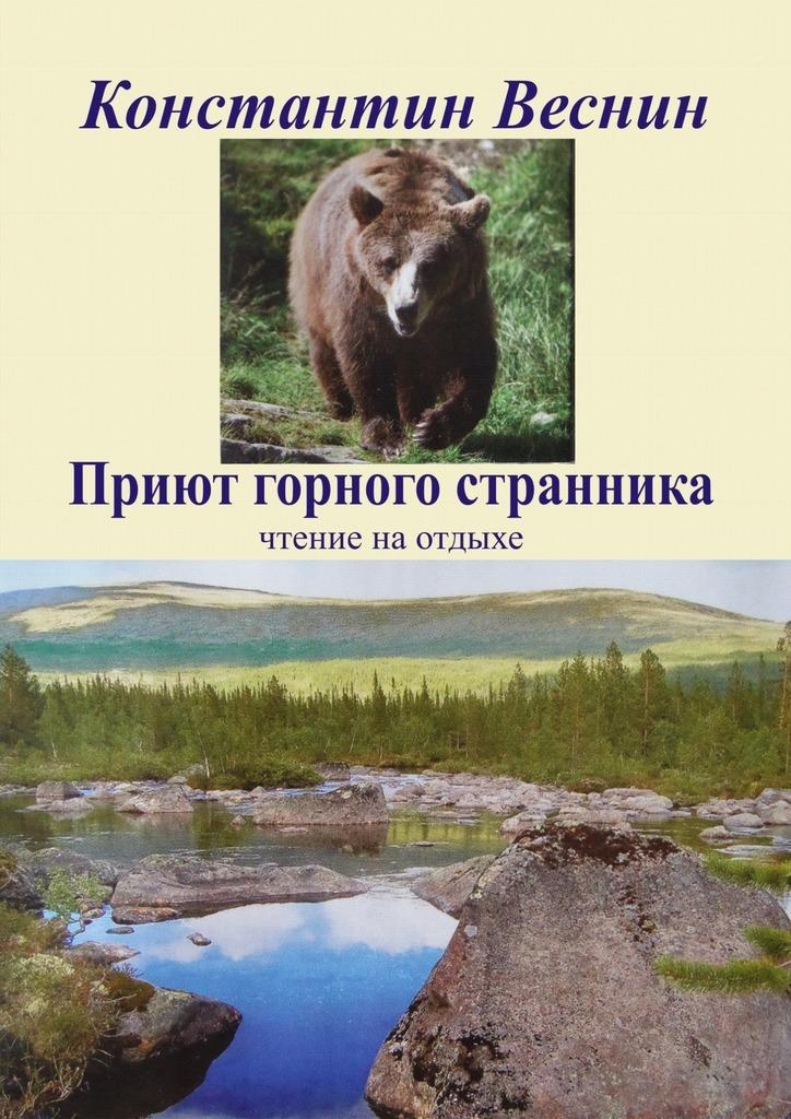 Константин Веснин Приют горного странника приют для животных щелково