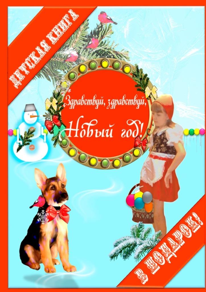 Лина Францева Здравствуй, здравствуй, Новый год! Стихи, загадки, рассказы, песня для детей проказник новый год стихи и рассказы