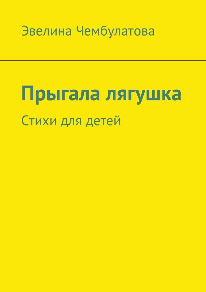 Эвелина Чембулатова Прыгала лягушка. Стихи для детей веселые уроки для детей от 5 лет