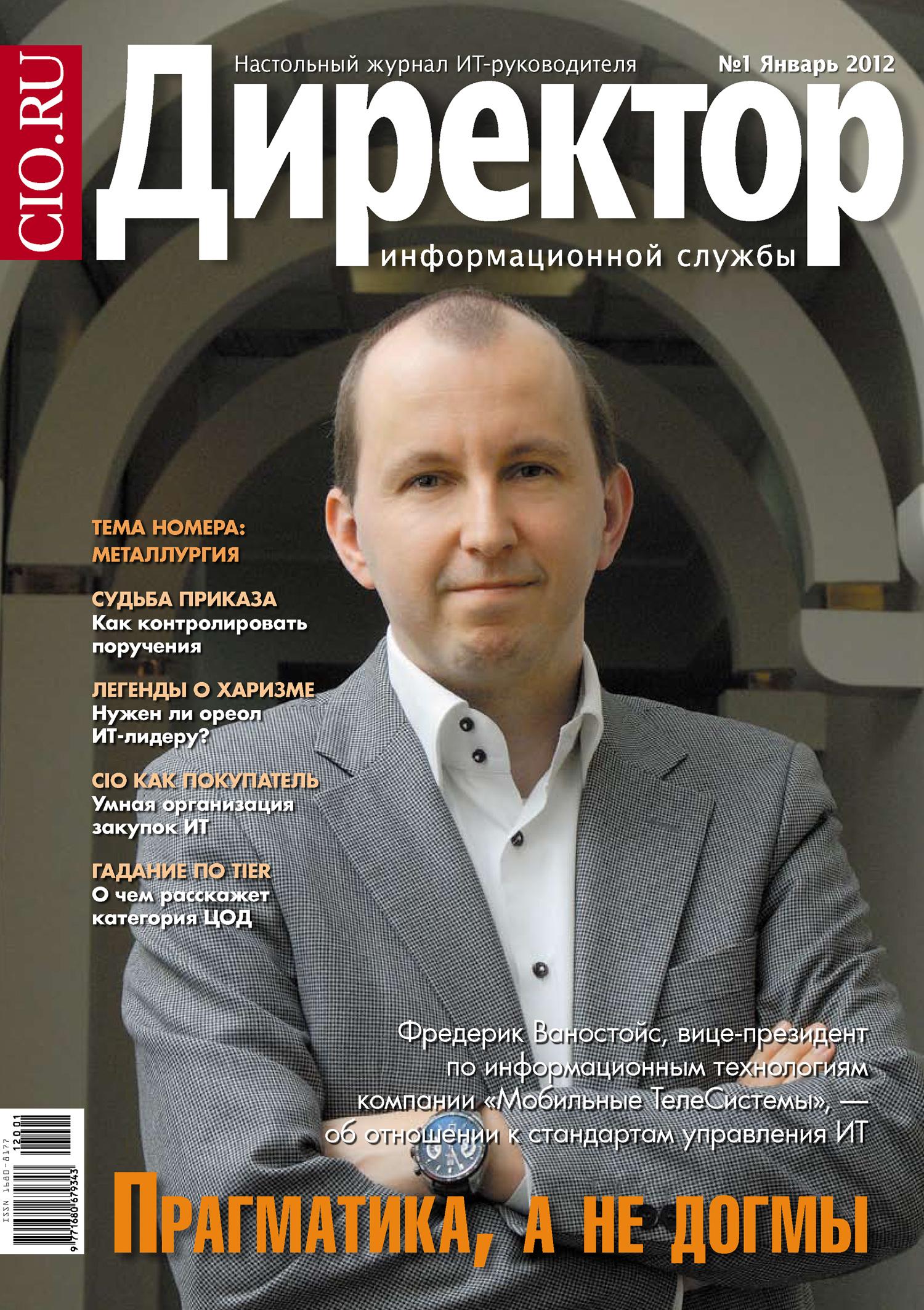 Директор информационной службы №01/2012