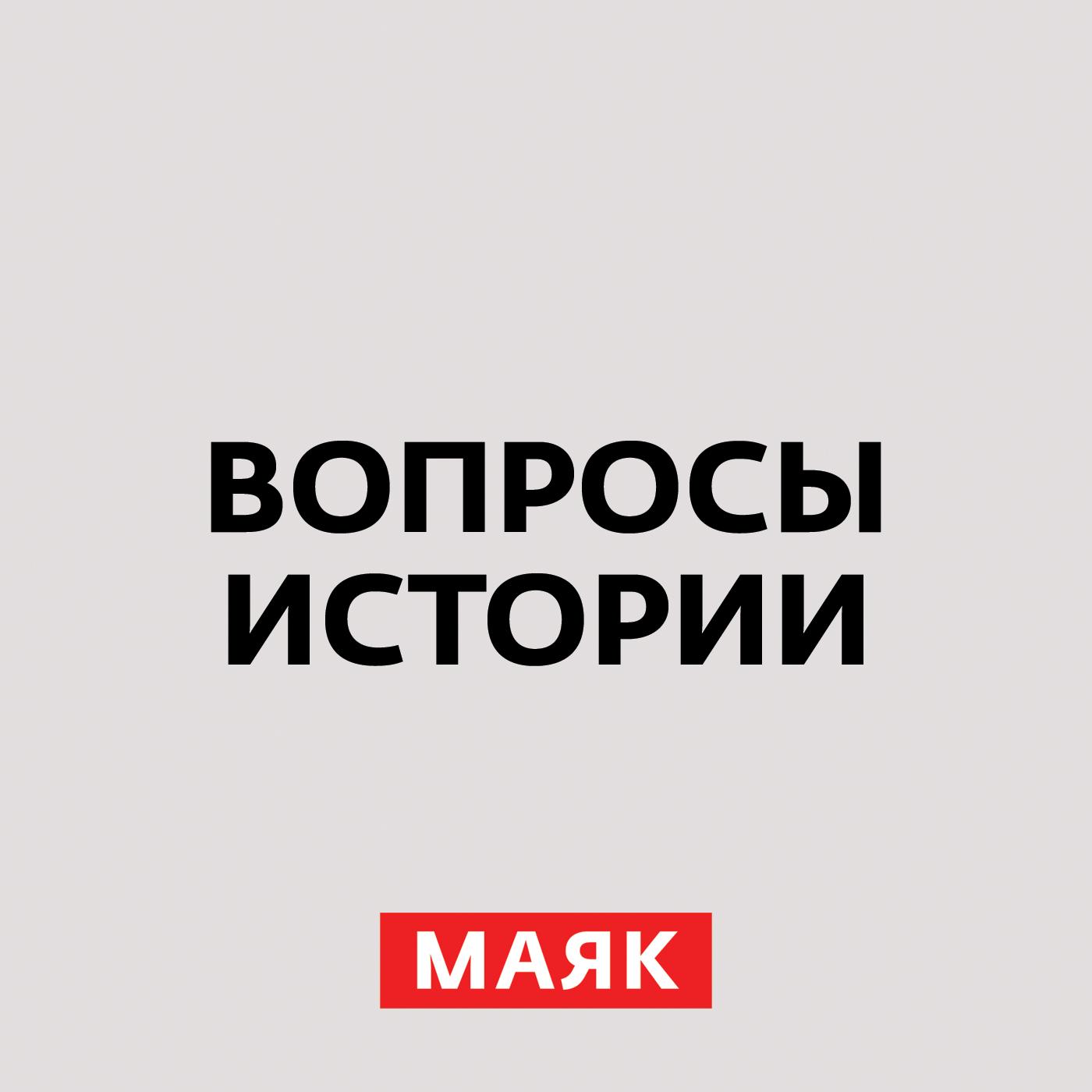 Андрей Светенко Отмена крепостного права. Часть 2 андрей светенко исторические предпосылки парламентаризма в россии часть 2