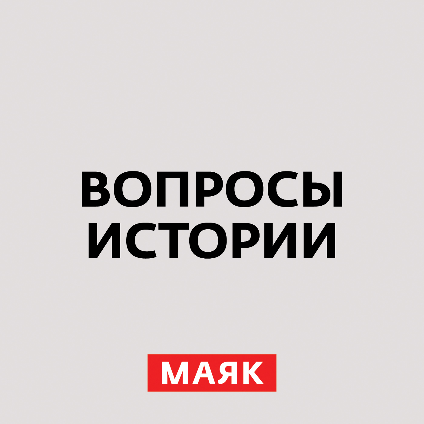 Андрей Светенко При Хрущёве люди освободились от страха андрей светенко при хрущёве люди освободились от страха