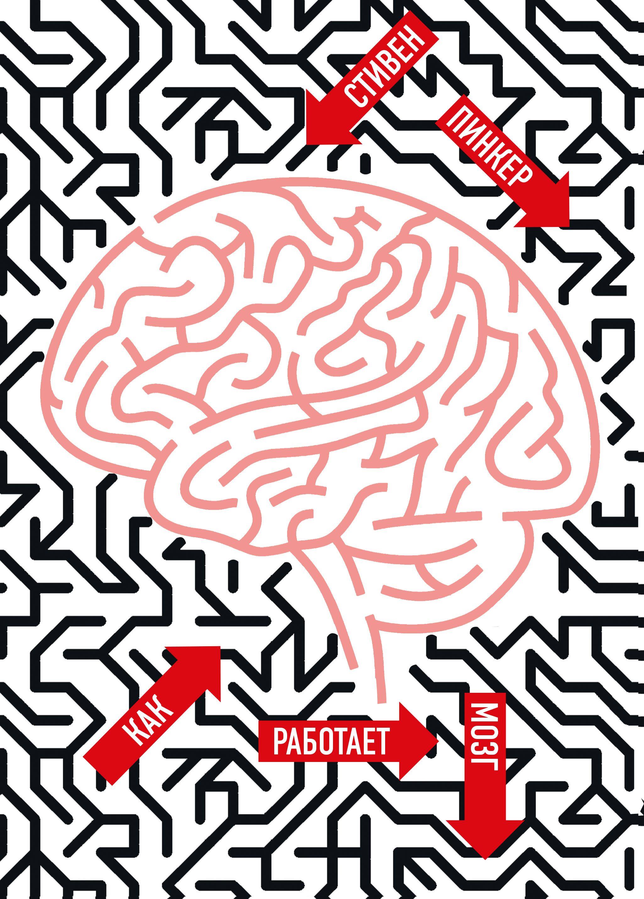Стивен Пинкер Как работает мозг