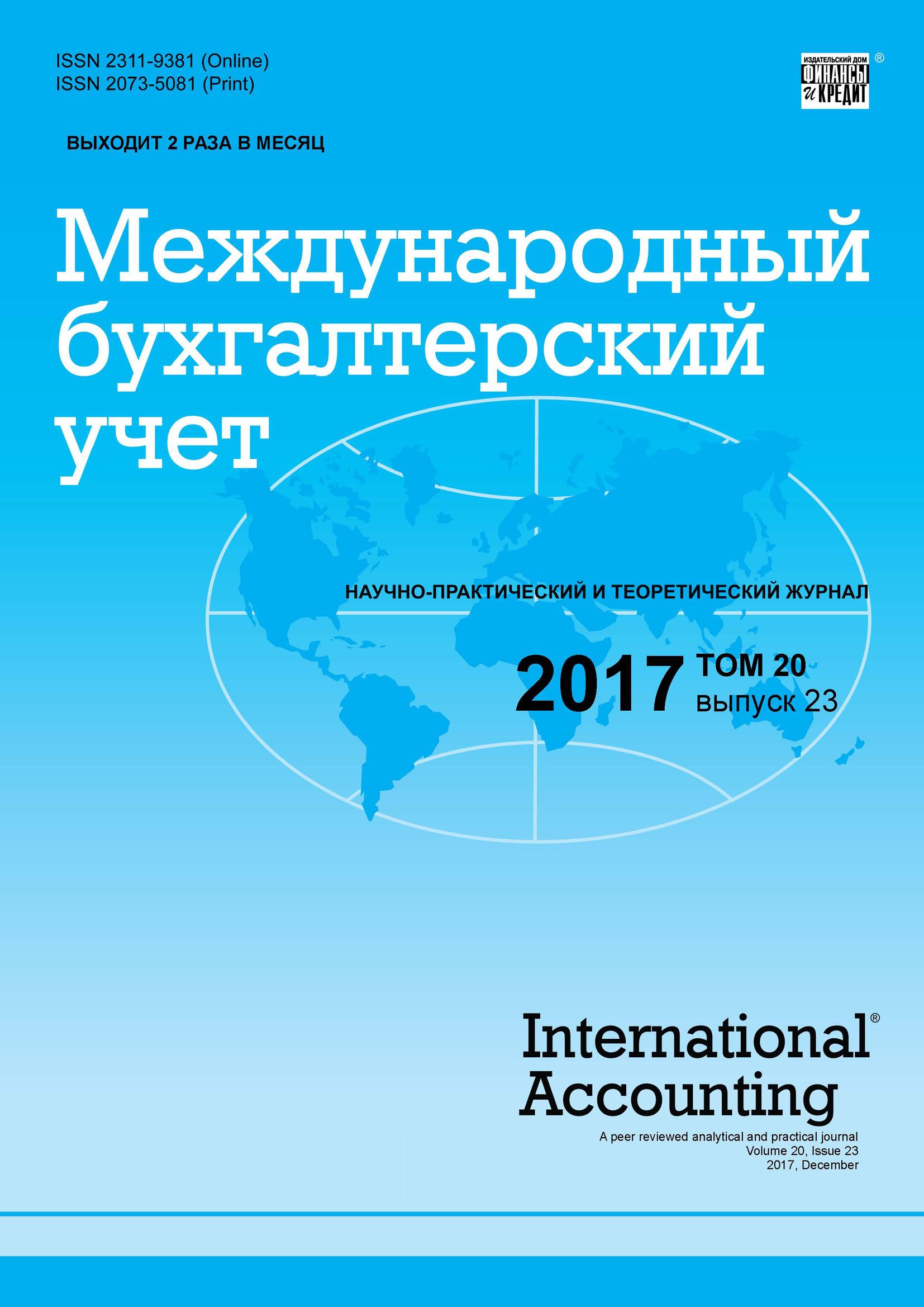 Отсутствует Международный бухгалтерский учет № 23 2017