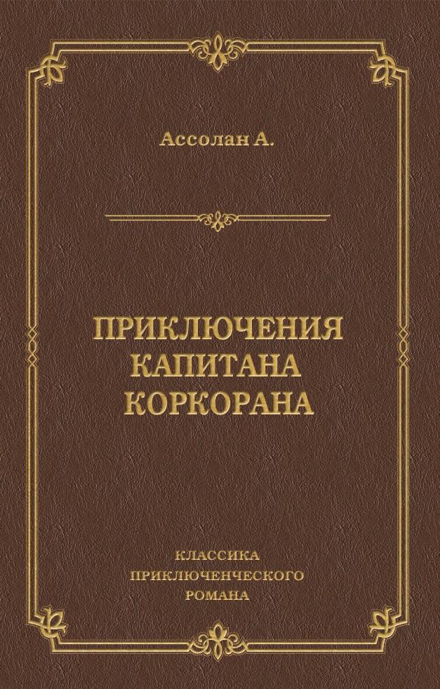 Альфред Ассолан Приключения капитана Коркорана