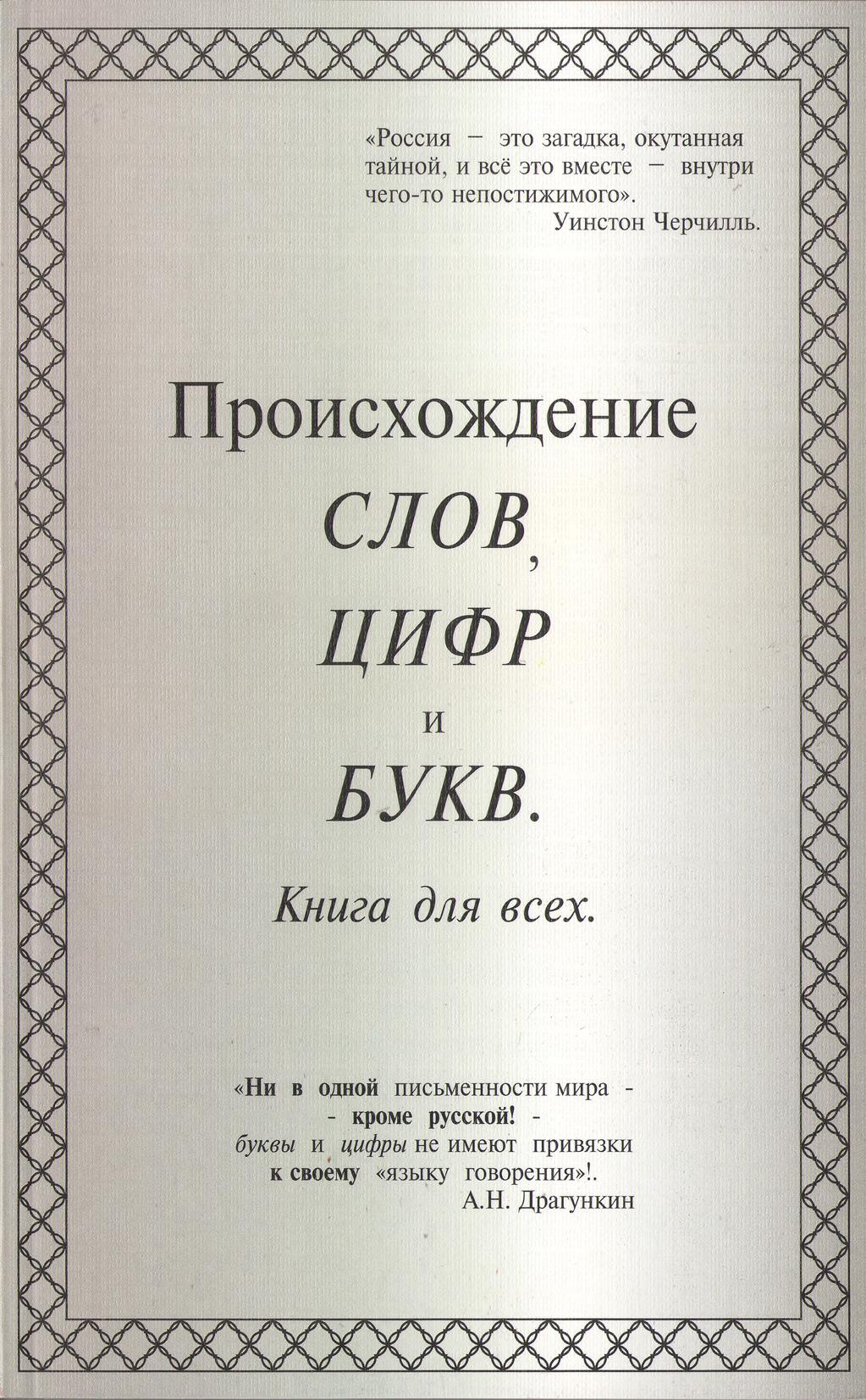 Александр Драгункин Происхождение слов, цифр и букв. Книга для всех в мире слов и букв