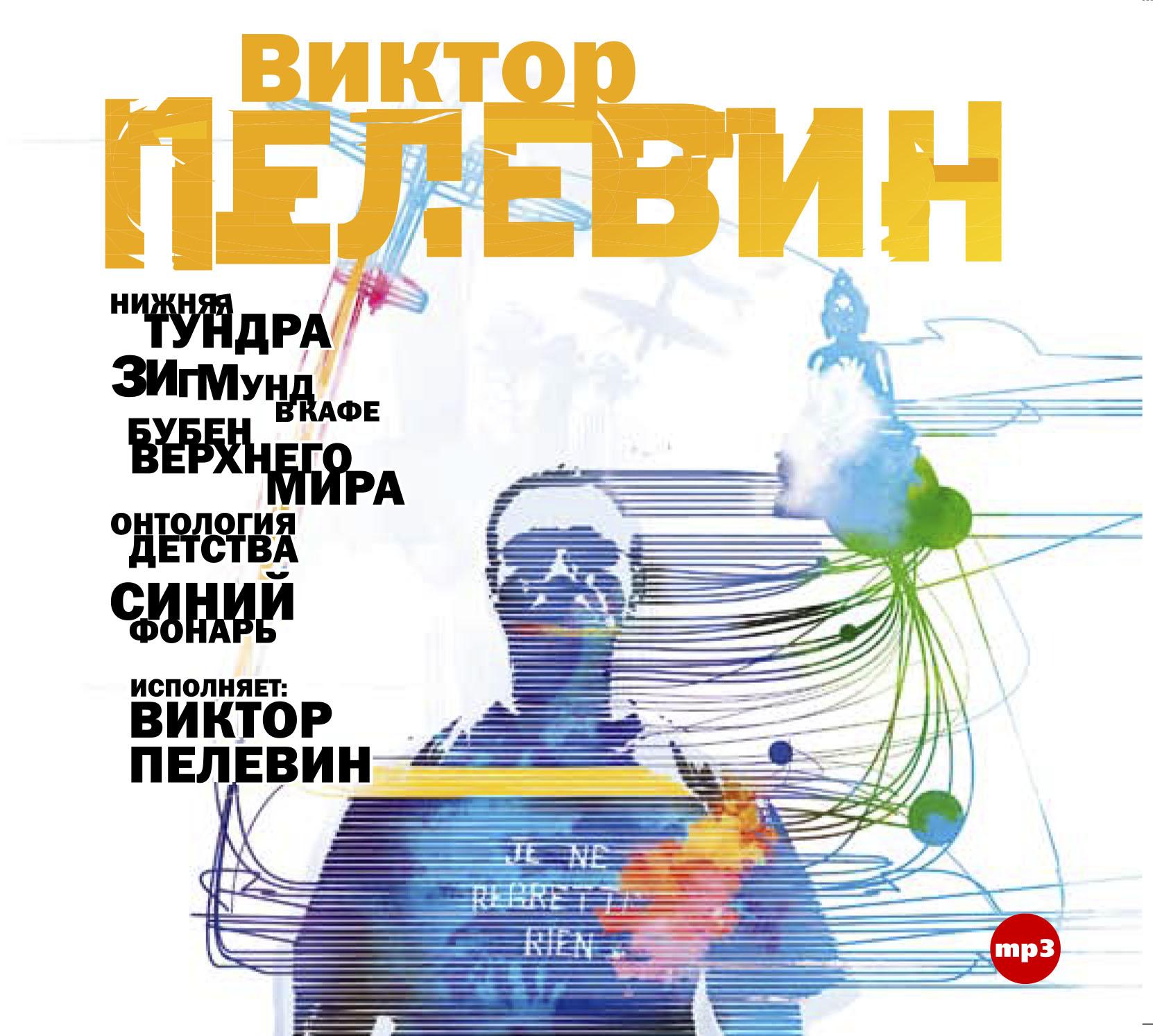 Виктор Пелевин Рассказы в исполнении автора виктор пелевин виктор пелевин истории и рассказы