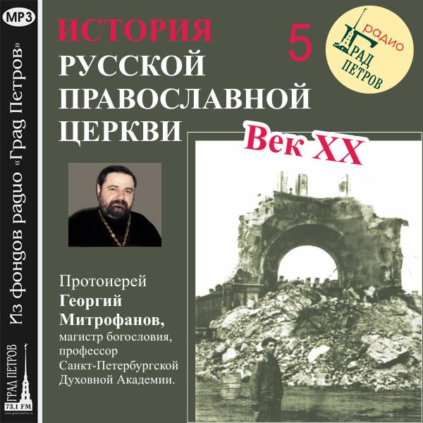 Протоиерей Георгий Митрофанов Лекция 5. «Декреты советской власти»