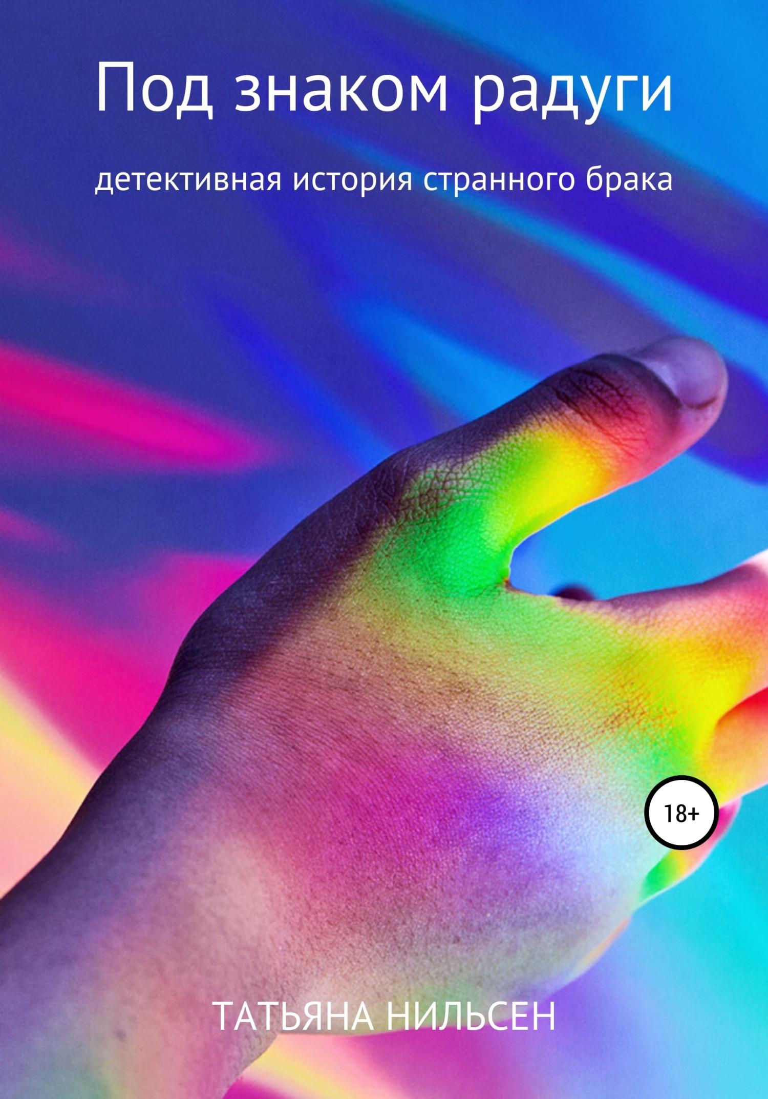 Татьяна Нильсен Под знаком радуги татьяна нильсен под знаком радуги