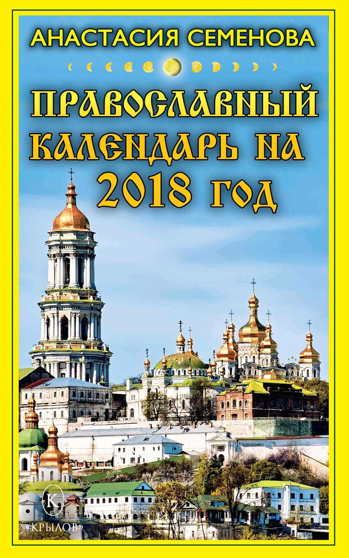 Анастасия Семенова Православный календарь на 2018 год христианские притчи православный календарь на 2018 год