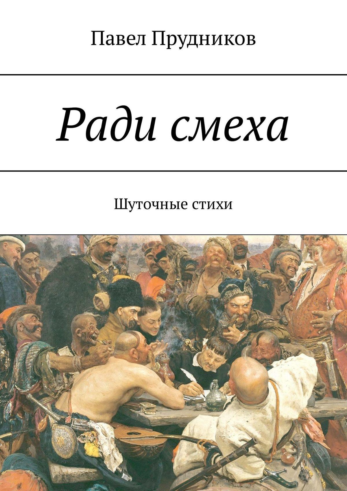 Павел Прудников Ради смеха. Шуточные стихи цены онлайн