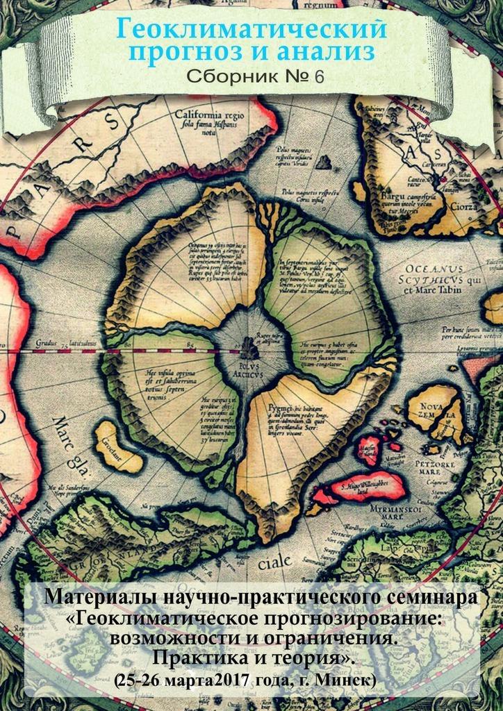 Г. В. Гайдук Геоклиматический прогноз и анализ. Сборник №6 гомеовокс аналог в минске