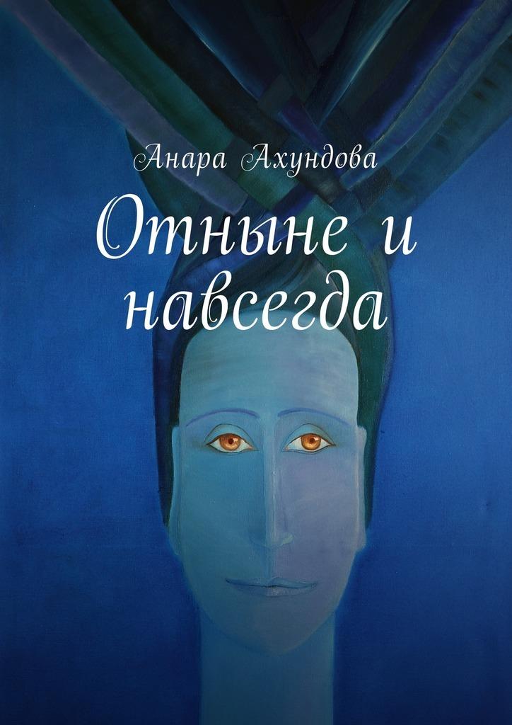 Анара Ахундова Отныне и навсегда все цены