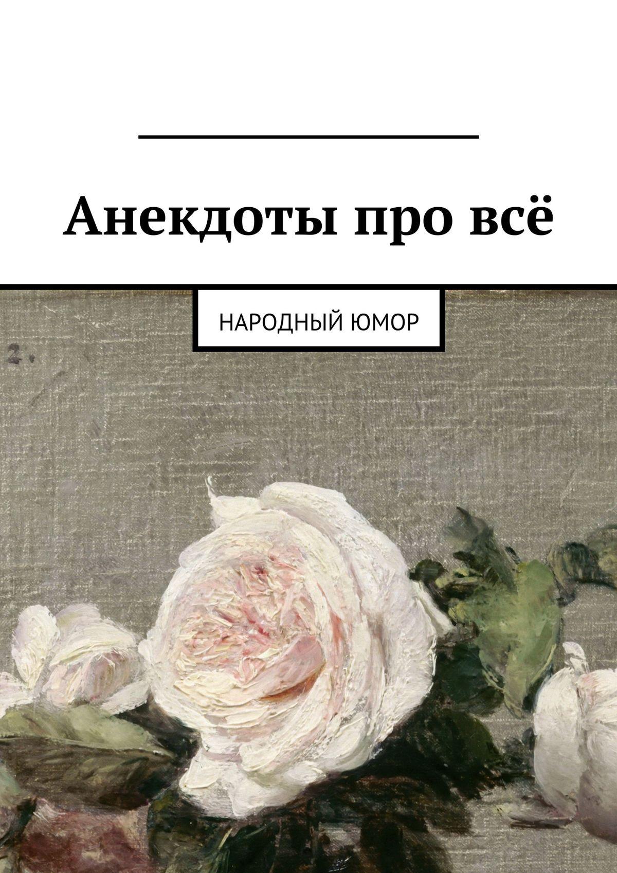 Михаил Курсеев Анекдоты про всё. Народный юмор анекдоты наших читателей выпуск 28