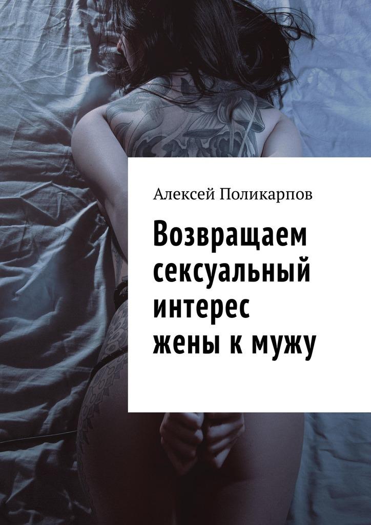Алексей Поликарпов Возвращаем сексуальный интерес жены к мужу алексей поликарпов сексуальные фантазии женщин