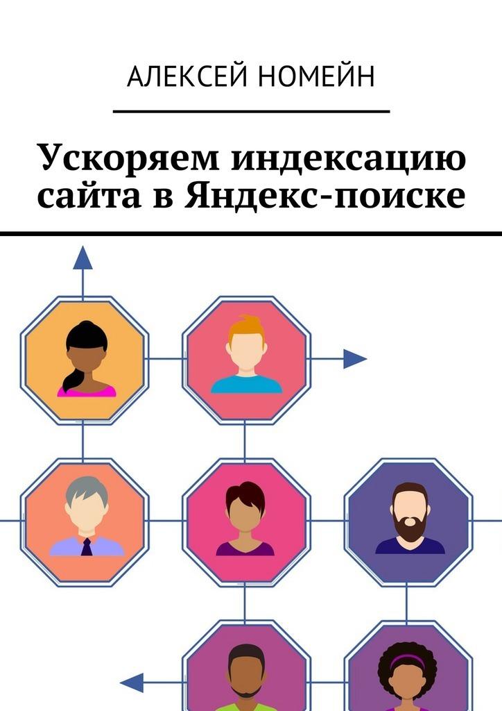 Алексей Номейн Ускоряем индексацию сайта в Яндекс-поиске алексей номейн раскрутка сайта в поисковых системах
