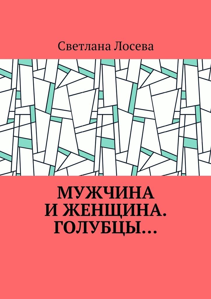 Светлана Лосева Мужчина и женщина. Голубцы… цена в Москве и Питере