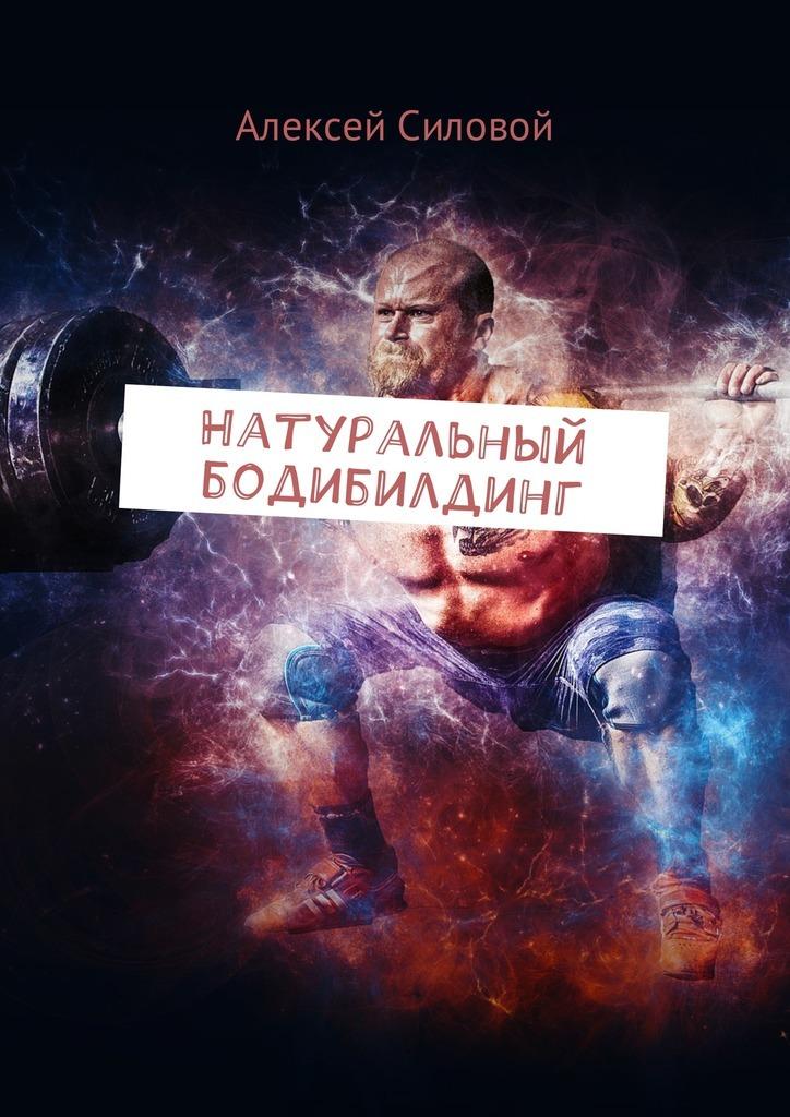 Алексей Силовой Натуральный бодибилдинг перчатки domyos перчатка – бодибилдинг – усиление мышц – тренировочная накладка