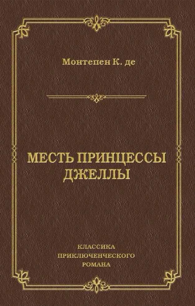 Ксавье де Монтепен Месть принцессы Джеллы ксавье де монтепен искатель приключений том 1