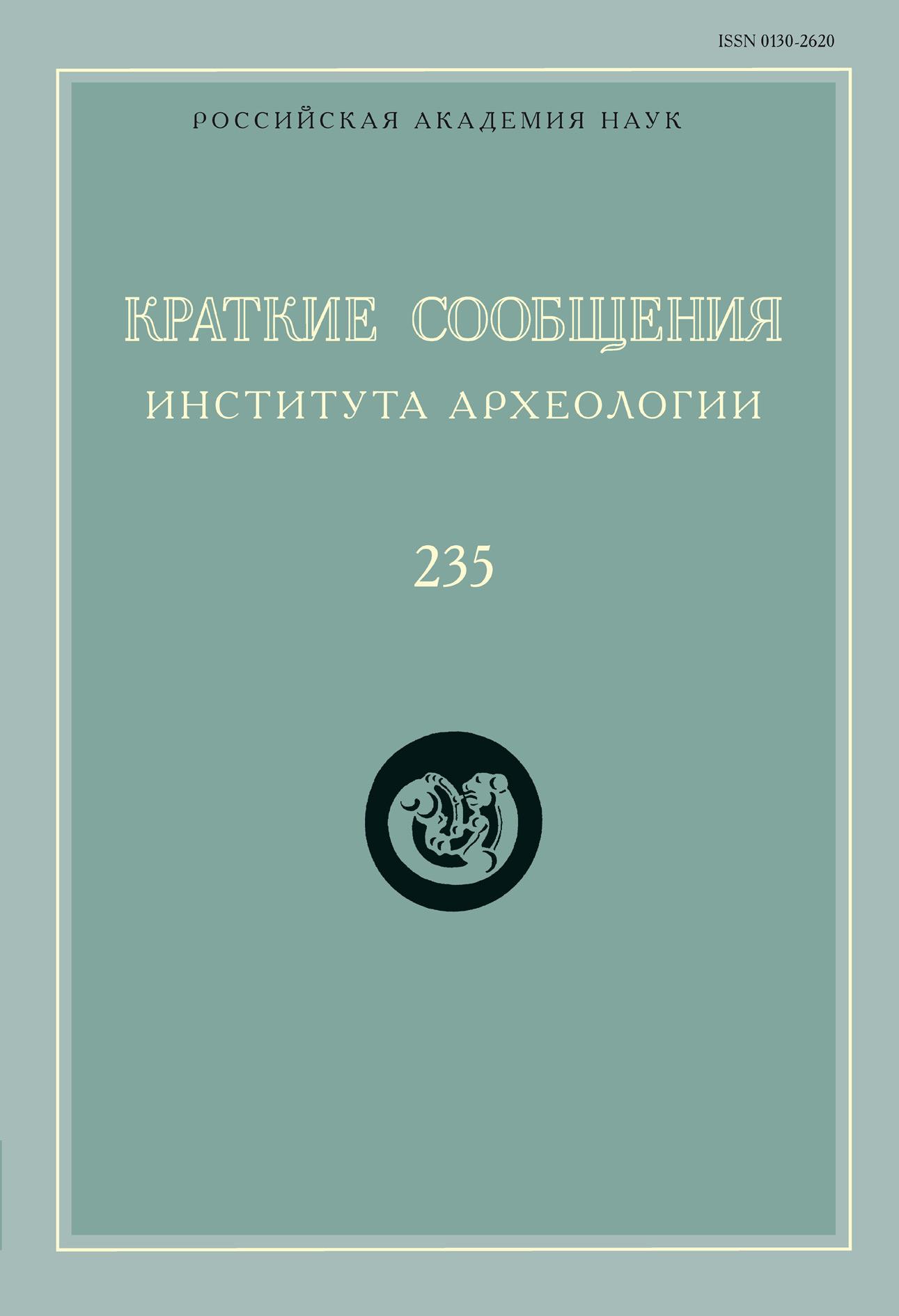 Сборник статей Краткие сообщения Института археологии. Выпуск 235