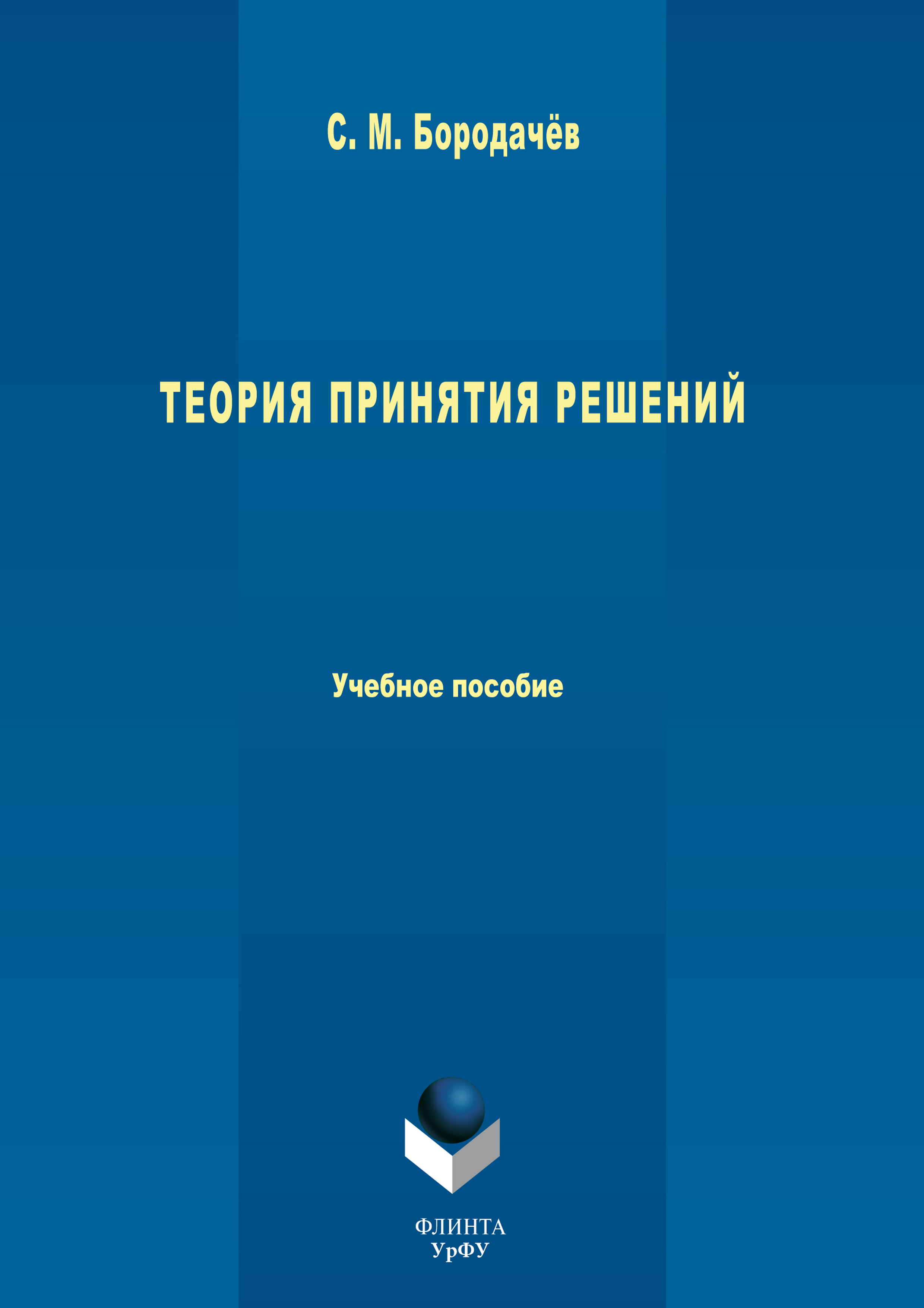 С. М. Бородачёв Теория принятия решений. Учебное пособие в в глухов м д медников математические модели менеджмента учебное пособие