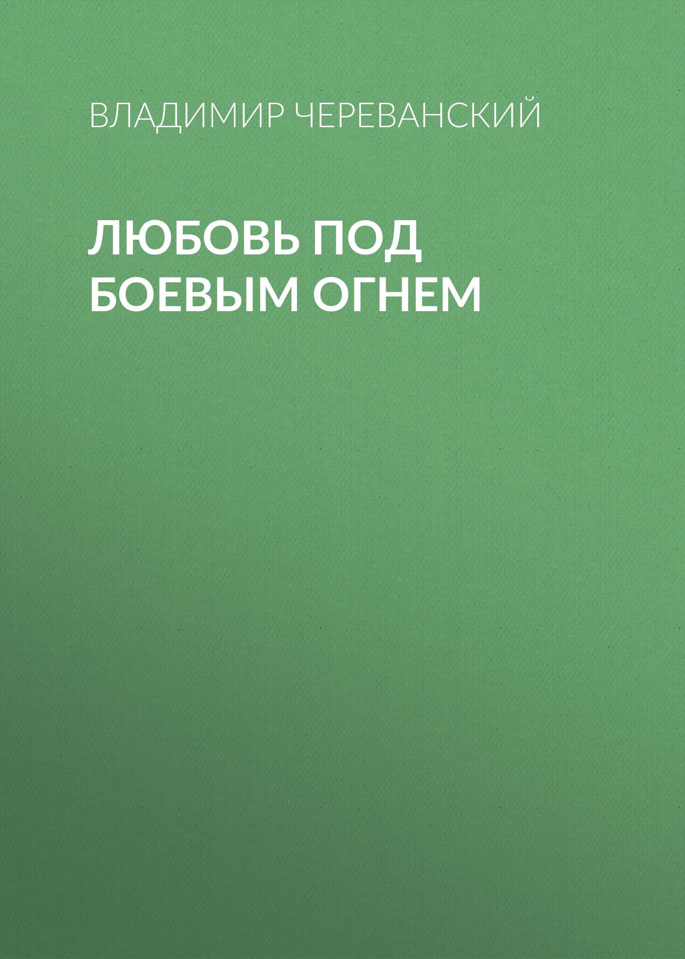 Владимир Череванский Любовь под боевым огнем отсутствует осада и штурм текинской крепости геок тепе