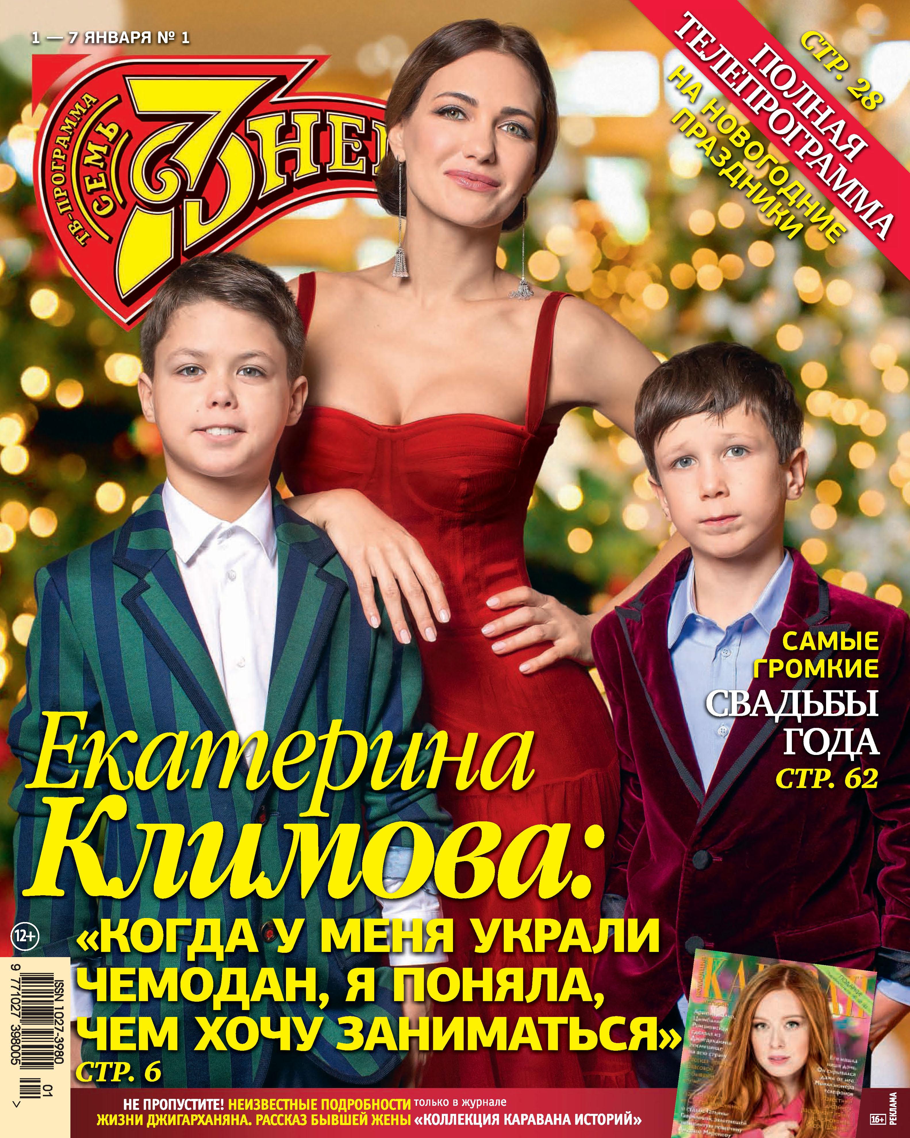 Отсутствует Семь дней ТВ-программа №01/2018