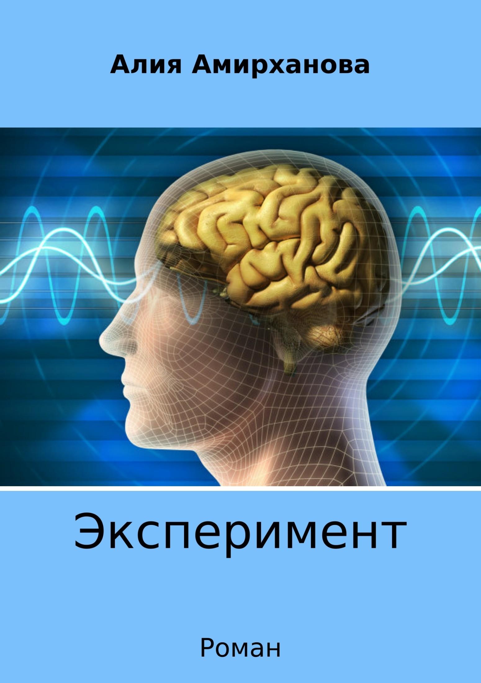 Алия Амирханова Эксперимент датчики