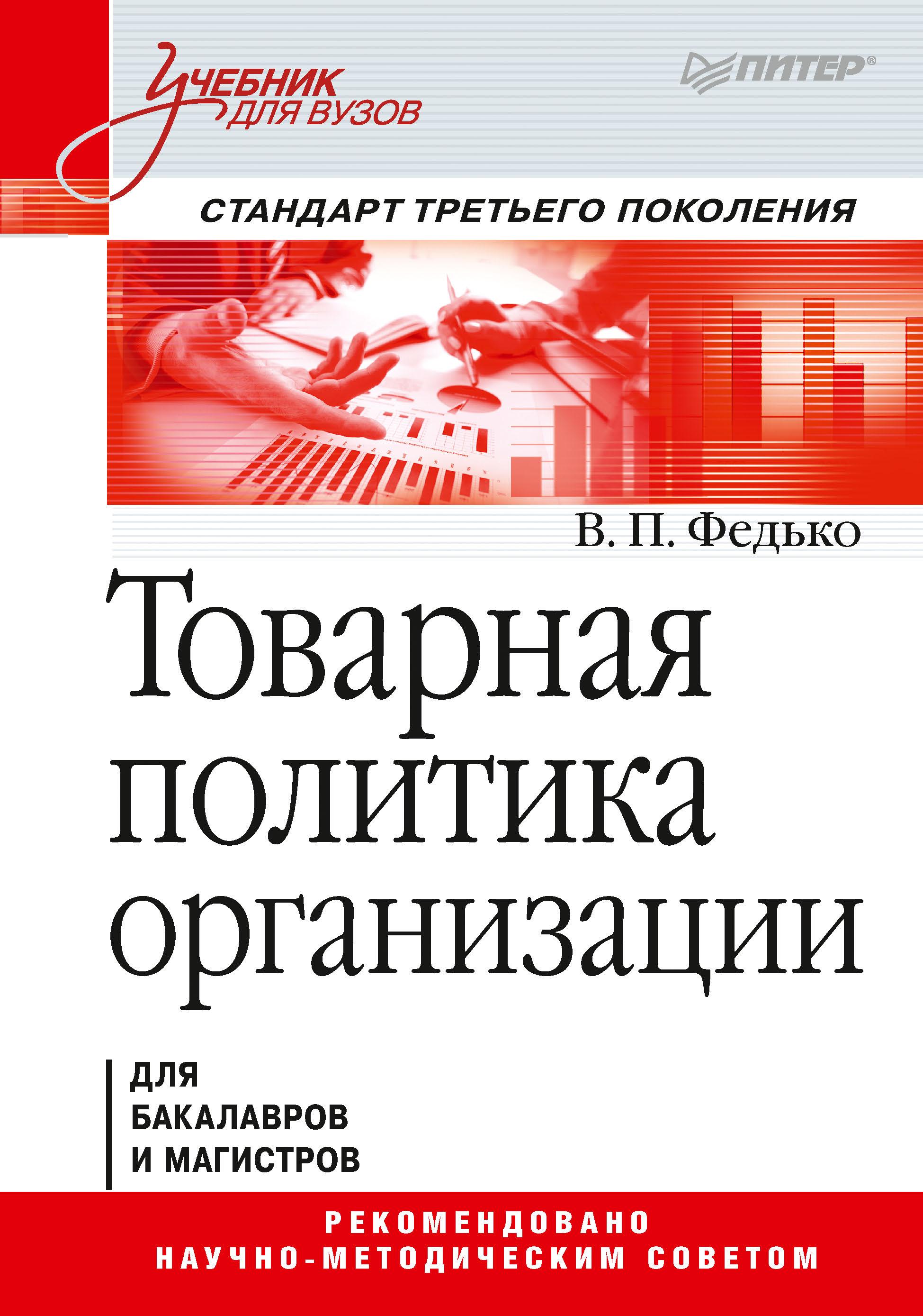 В. П. Федько Товарная политика организации лекции товар товарная политика