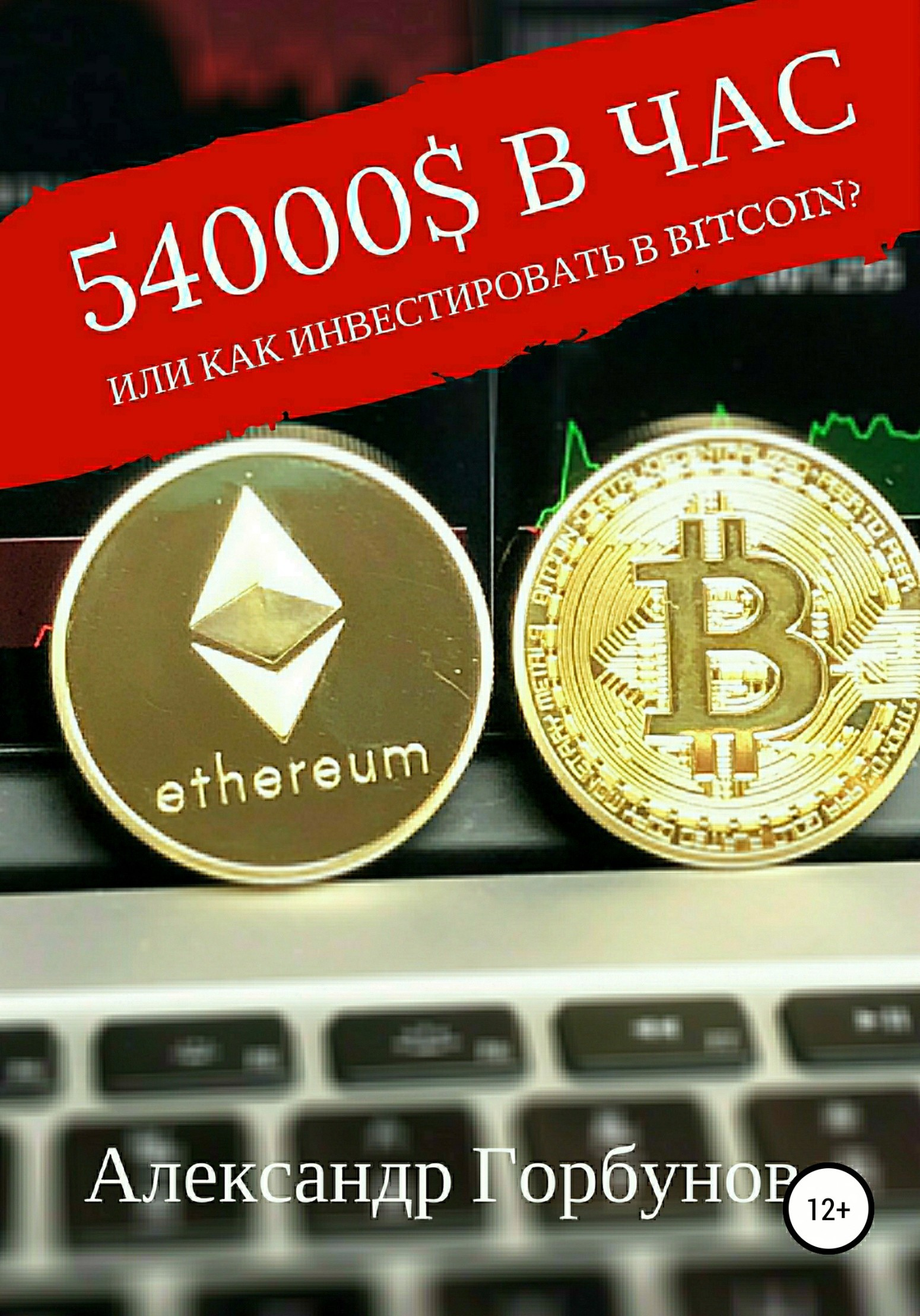 фото обложки издания 54000$ в час или как инвестировать в Bitcoin?