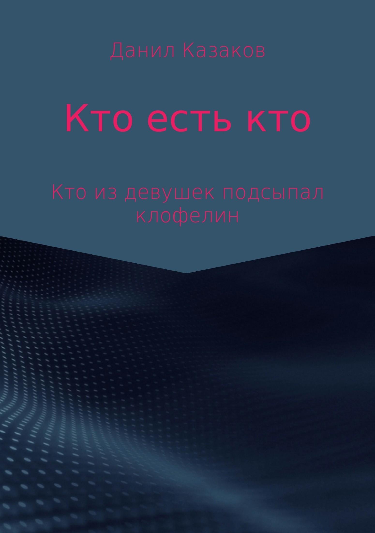 Данил Васильевич Казаков Кто есть кто данил васильевич казаков монтекки и капулетти