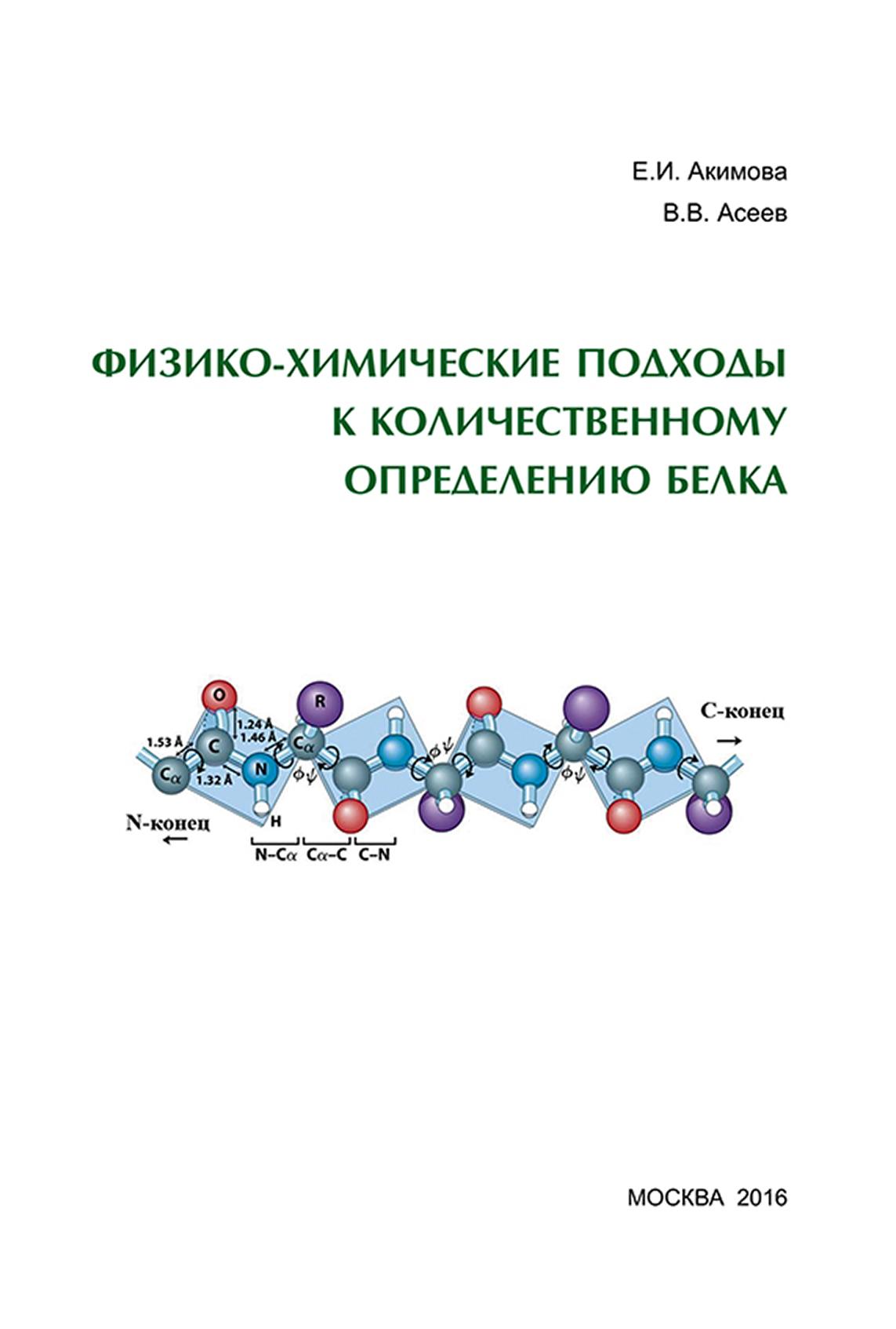 Е. И. Акимова Физико-химические подходы к количественному определению белка цены онлайн