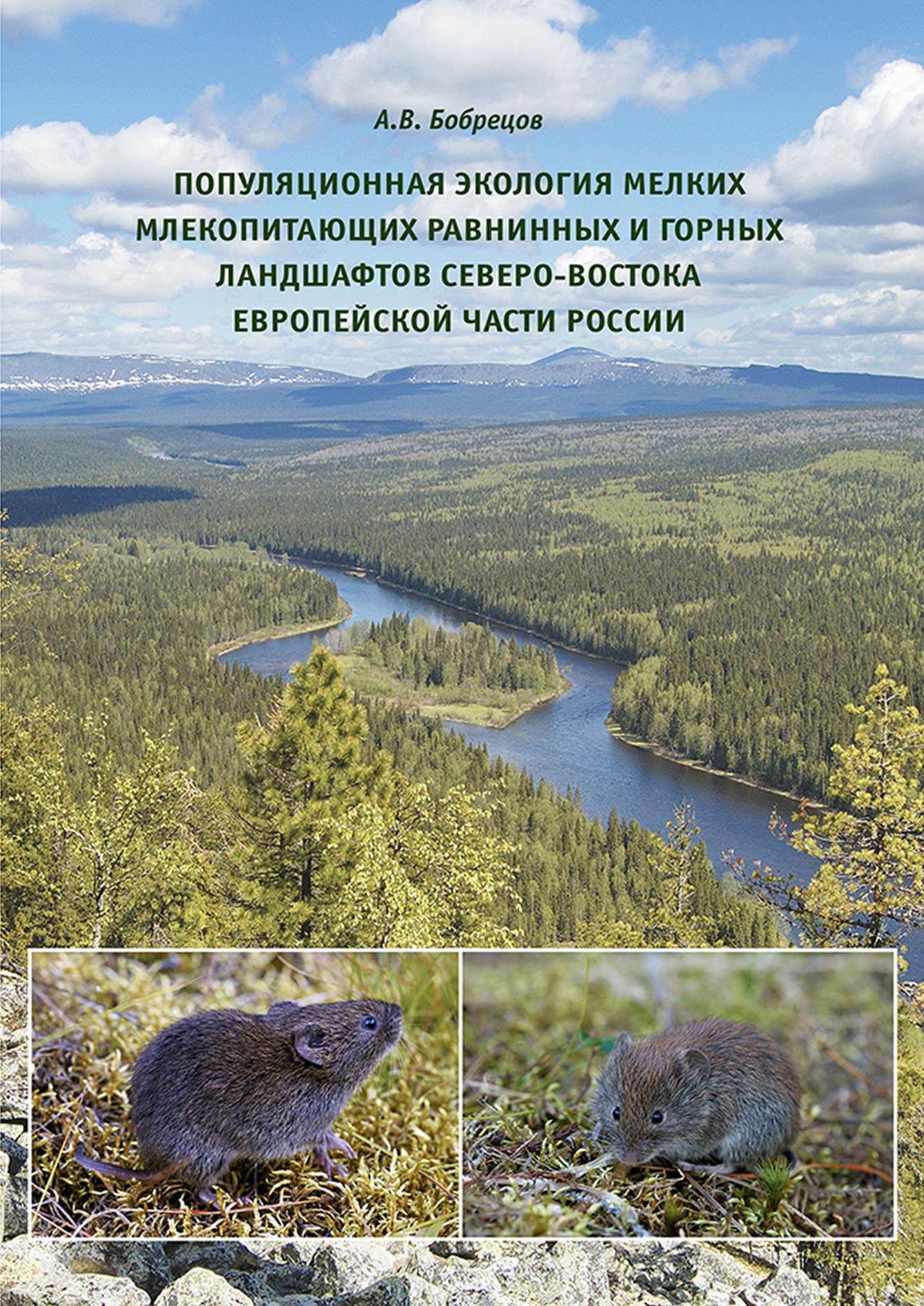 А. В. Бобрецов Популяционная экология мелких млекопитающих равнинных и горных ландшафтов Северо-Востока европейской части России