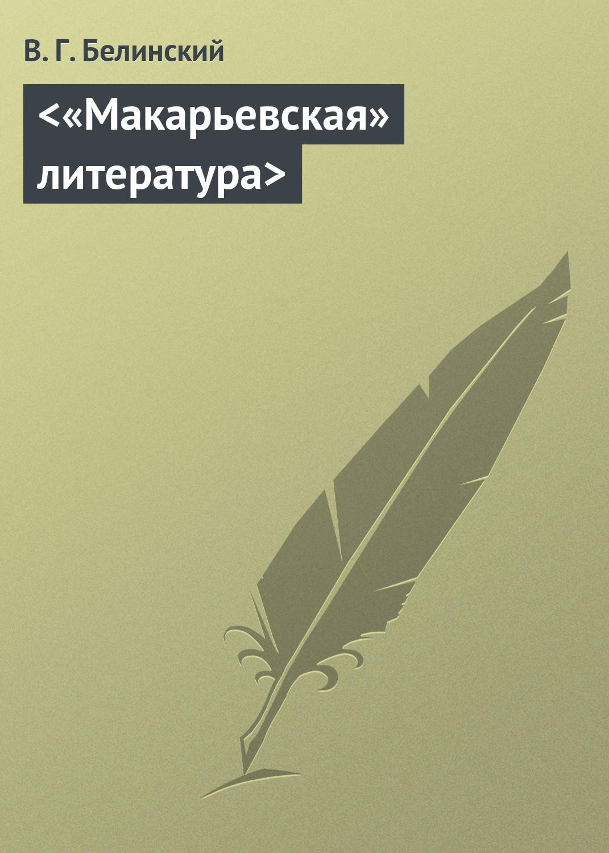 иссарион Григорьеич Белинский «Макарьеская» литература
