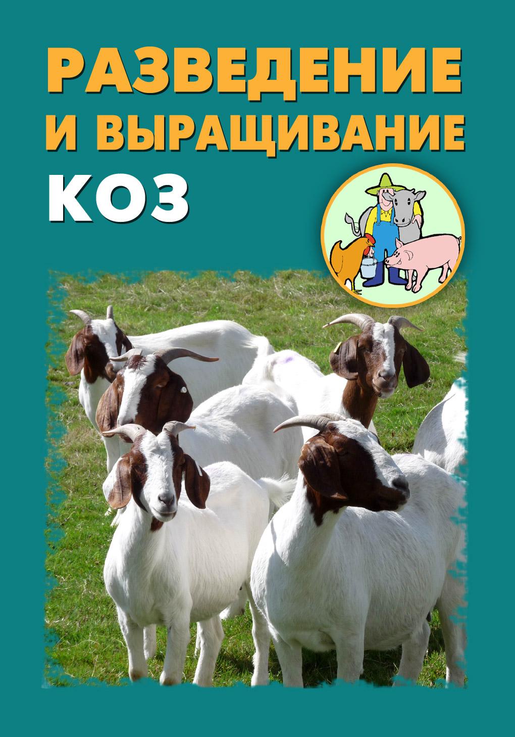 Илья Мельников Разведение и выращивание коз