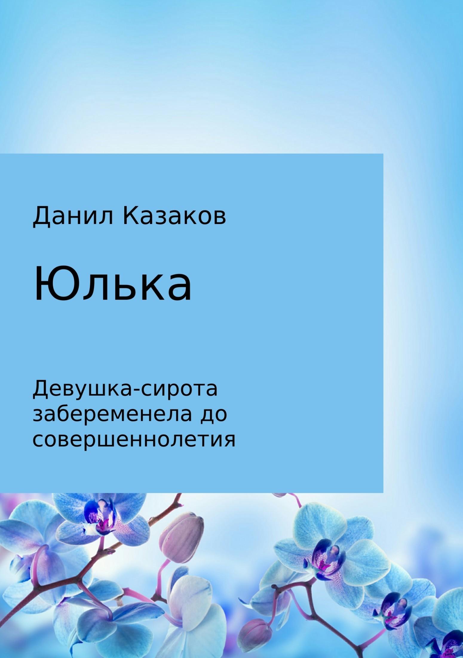 Данил Васильевич Казаков Юлька данил васильевич казаков монтекки и капулетти