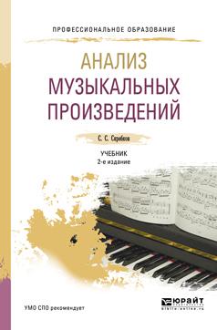 Анализ музыкальных произведений 2-е изд., испр. и доп. Учебник для СПО
