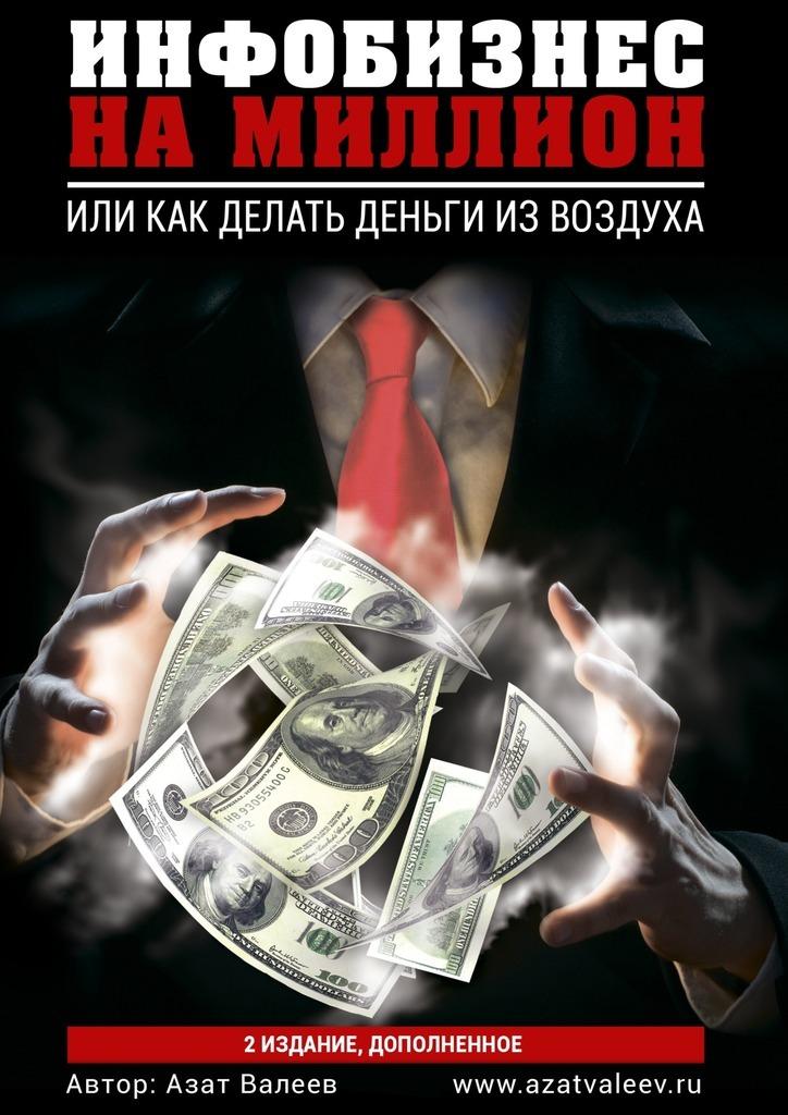 Азат Валеев Инфобизнес намиллион. Или как делать деньги из воздуха парабеллум а мрочковский н инфобизнес зарабатываем на продаже информации