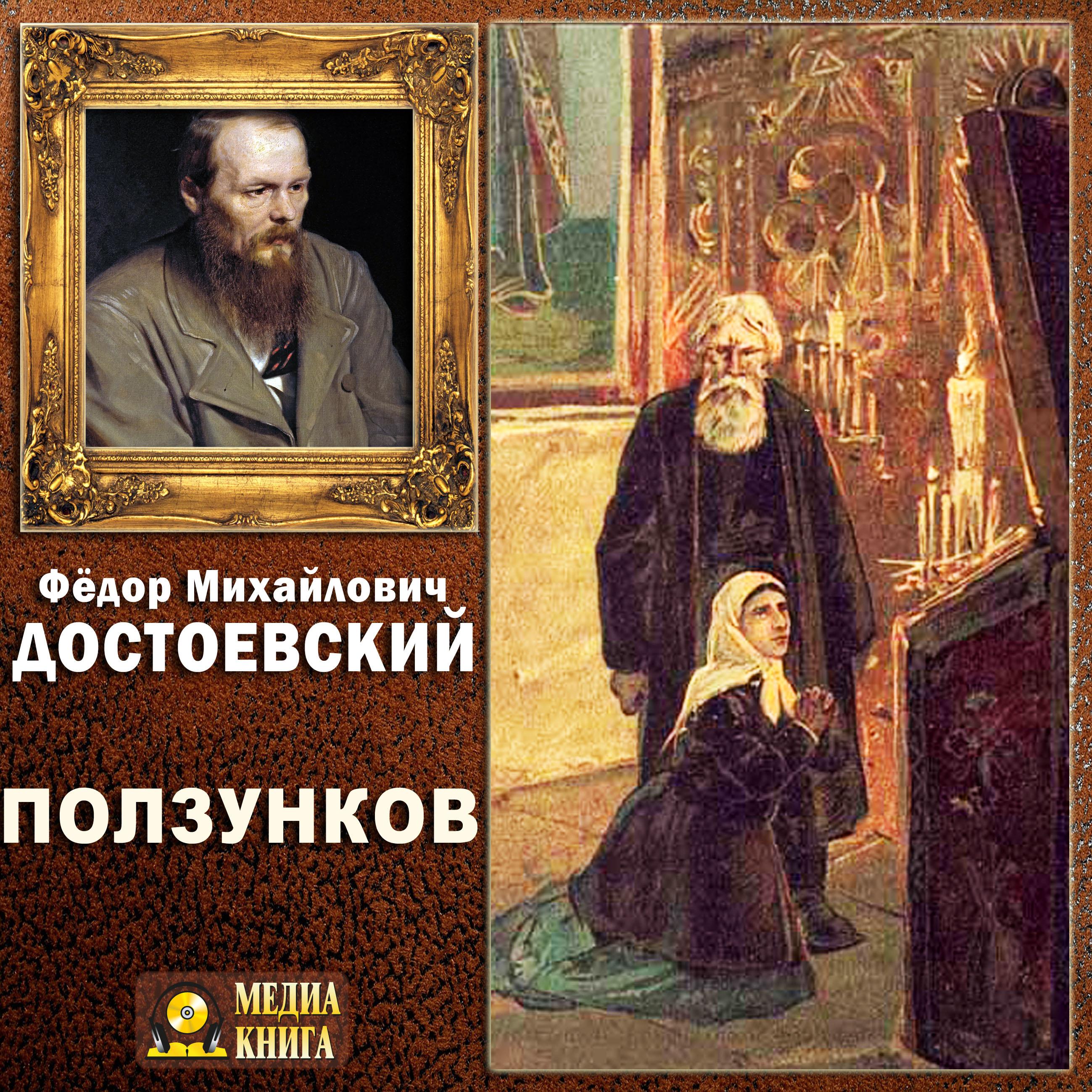Федор Достоевский Ползунков цены