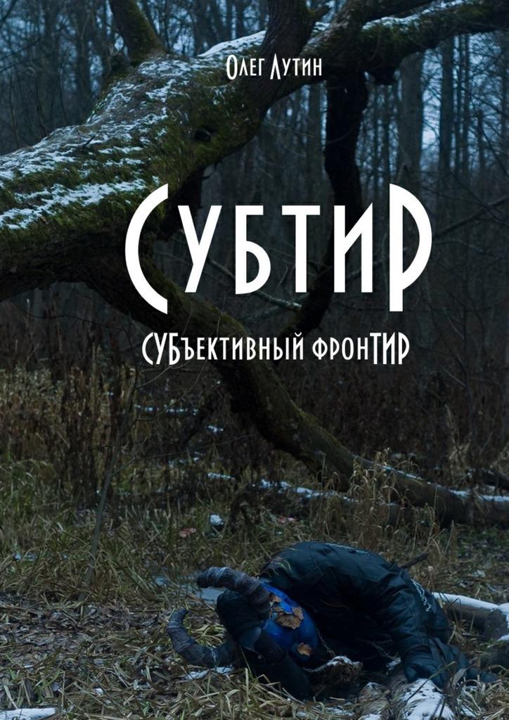 Субтир. СУБъективный фронТИР