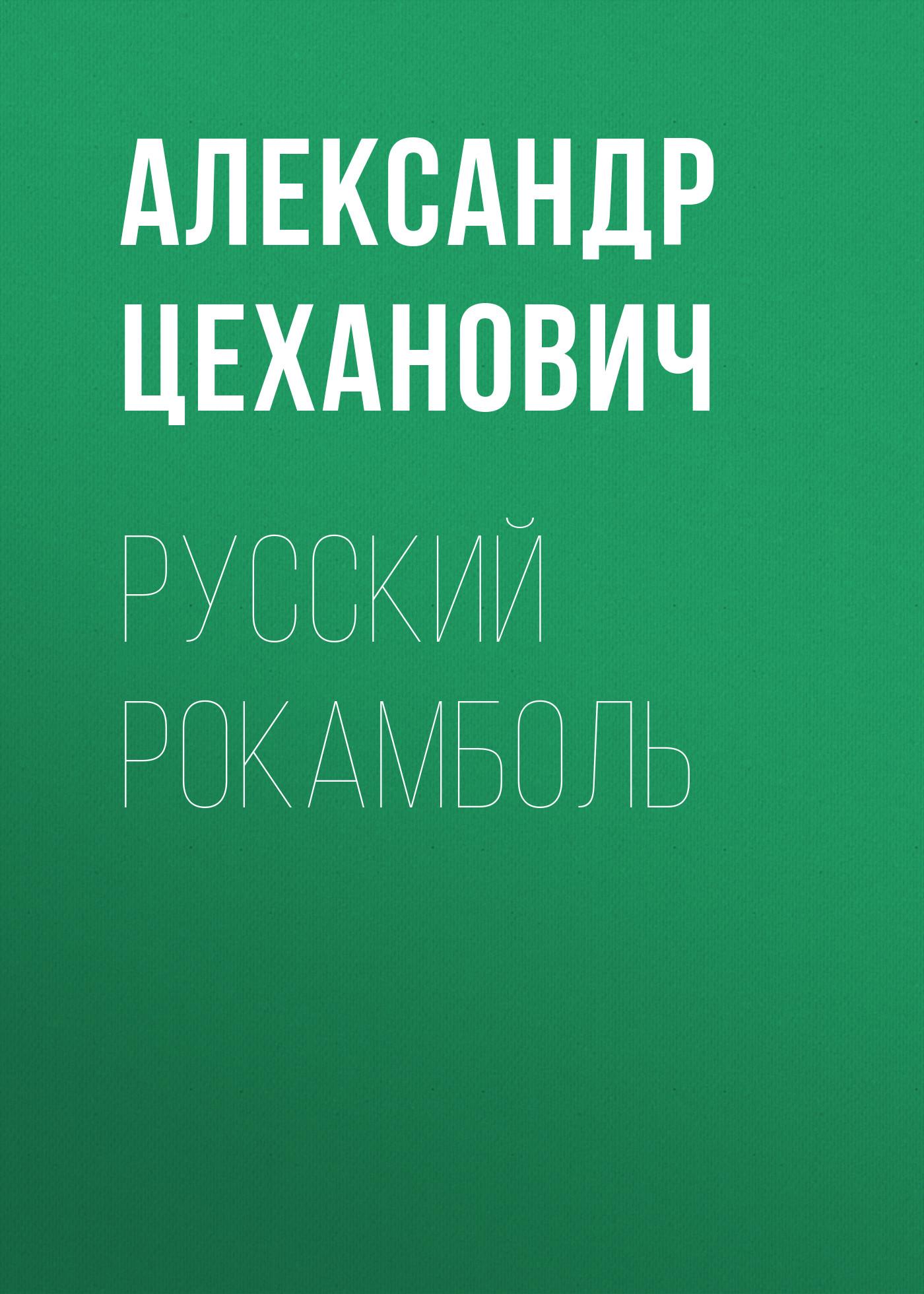 Александр Цеханович Русский Рокамболь тайны 144 катастроф или русский рокамболь