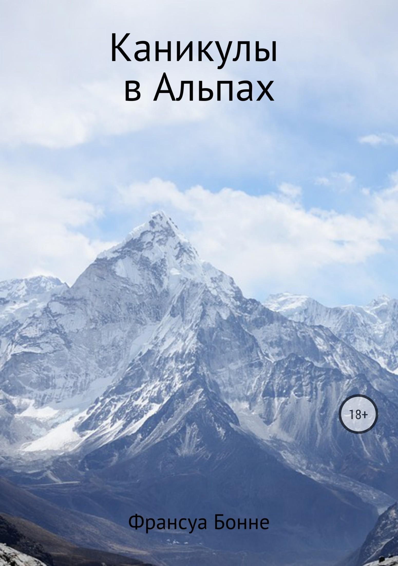 Франсуа Бонне Каникулы в Альпах франсуа бонне каникулы в альпах