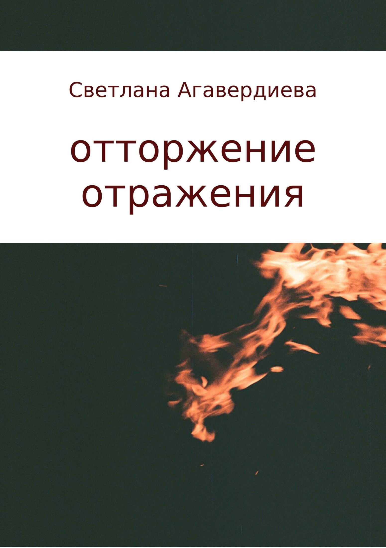 Светлана Расифовна Агавердиева отторжение отражения. сборник стихов цель вижу