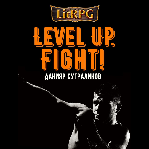 Данияр Сугралинов Level Up. Fight! данияр сугралинов level up герой