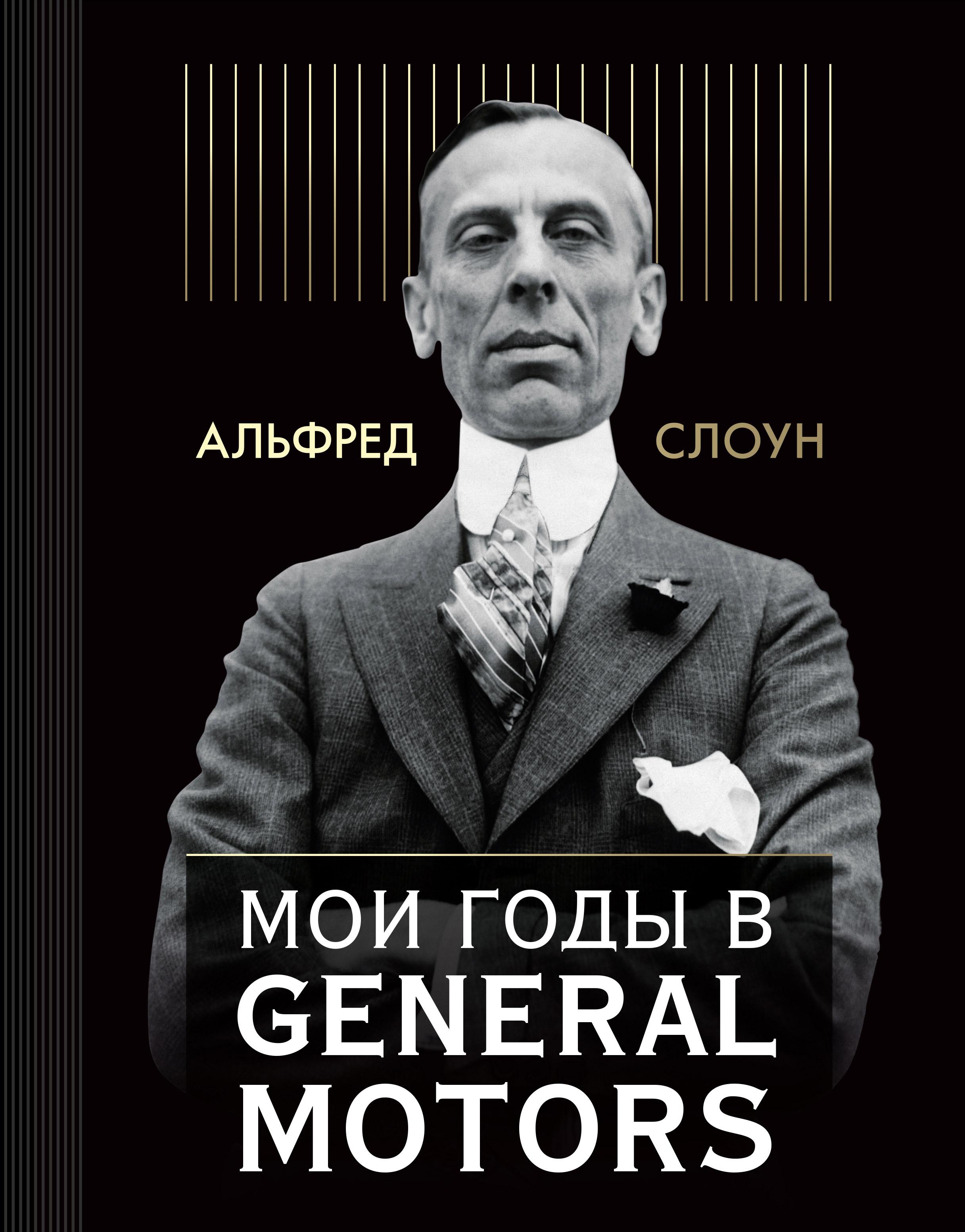 Альфред Слоун Мои годы в General Motors general motors module 24243086