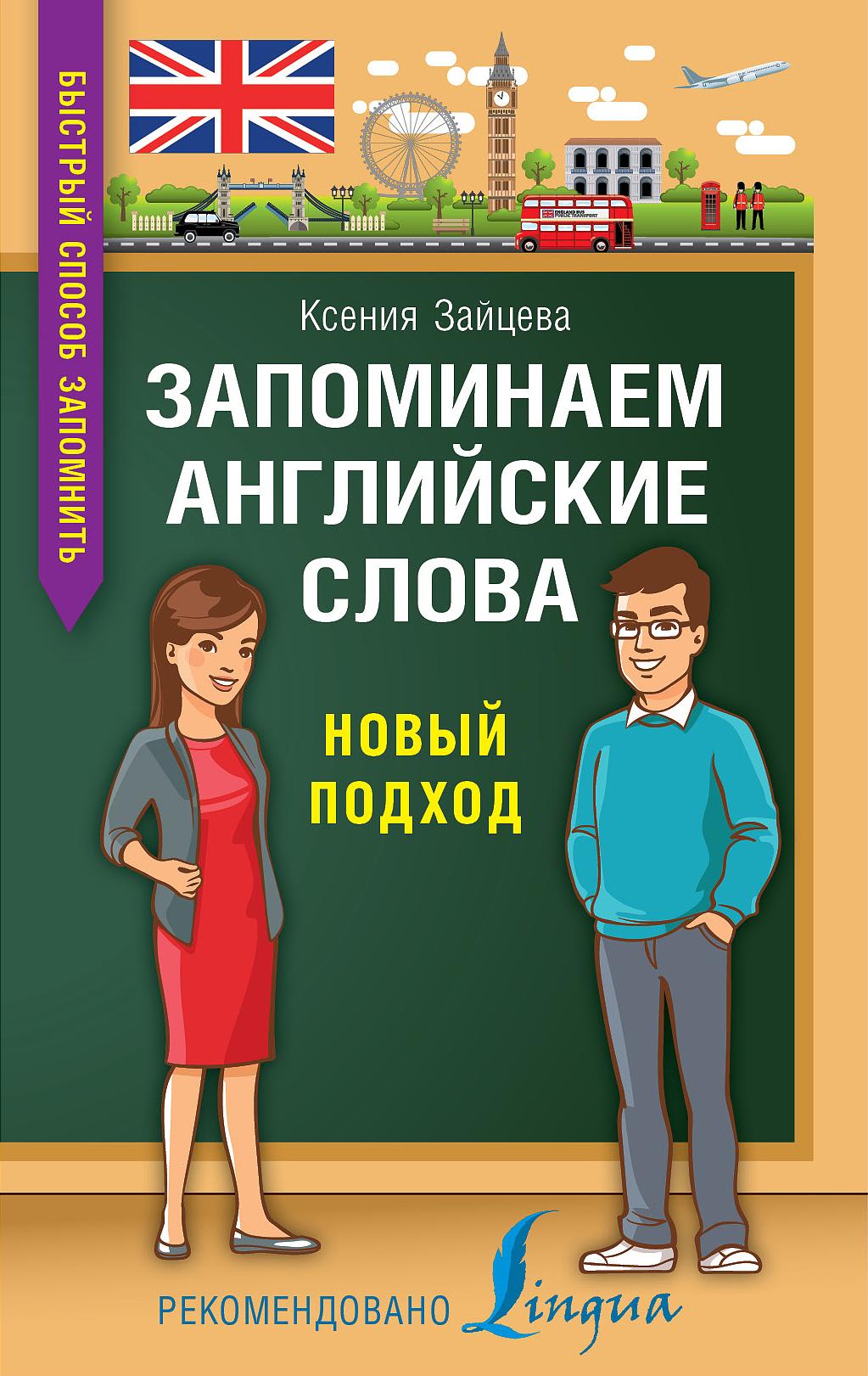 К. А. Зайцева Запоминаем английские слова. Новый подход ксения зайцева запоминаем английские слова новый подход