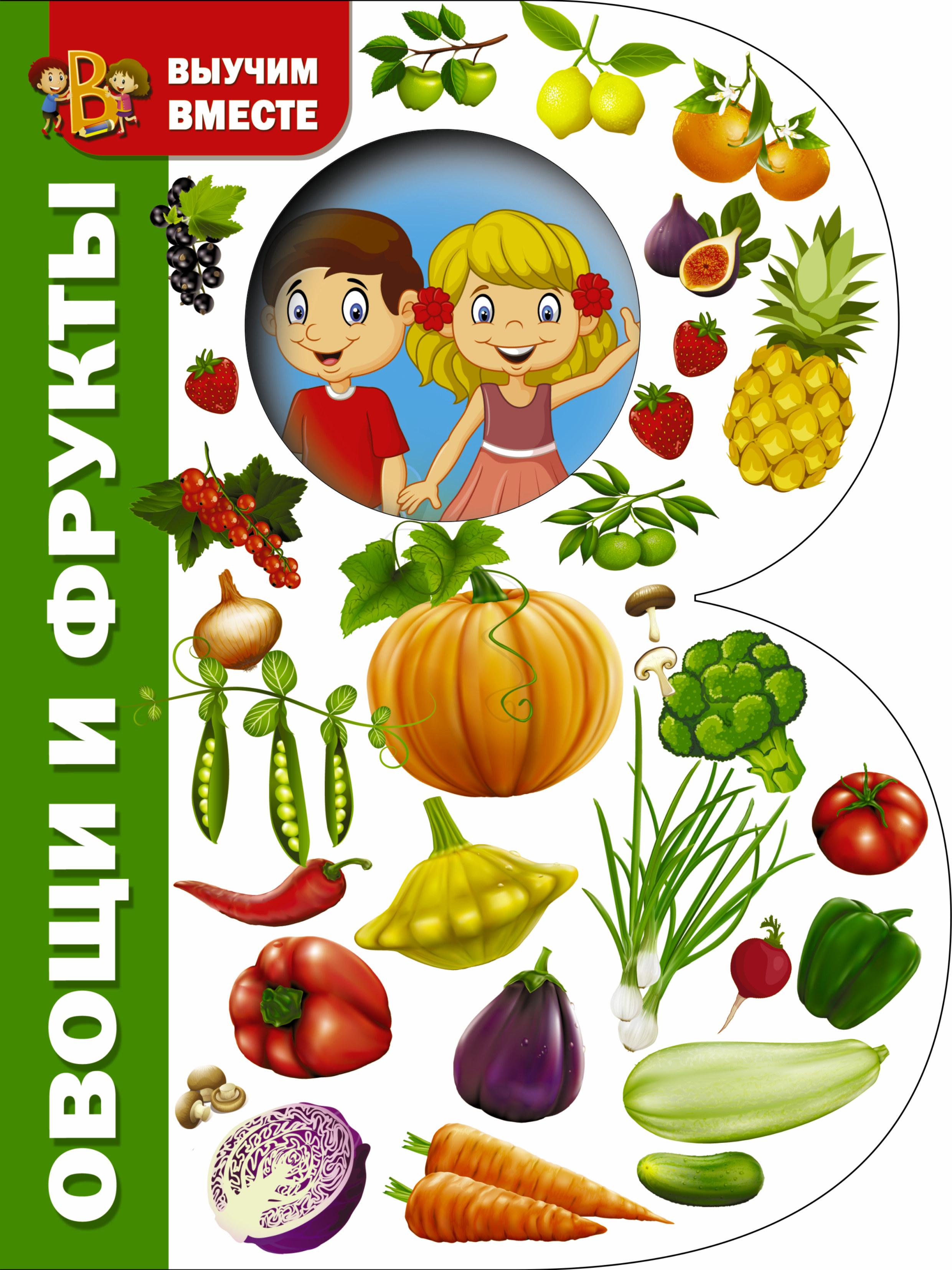 Отсутствует Овощи и фрукты для потенции фрукты и овощи