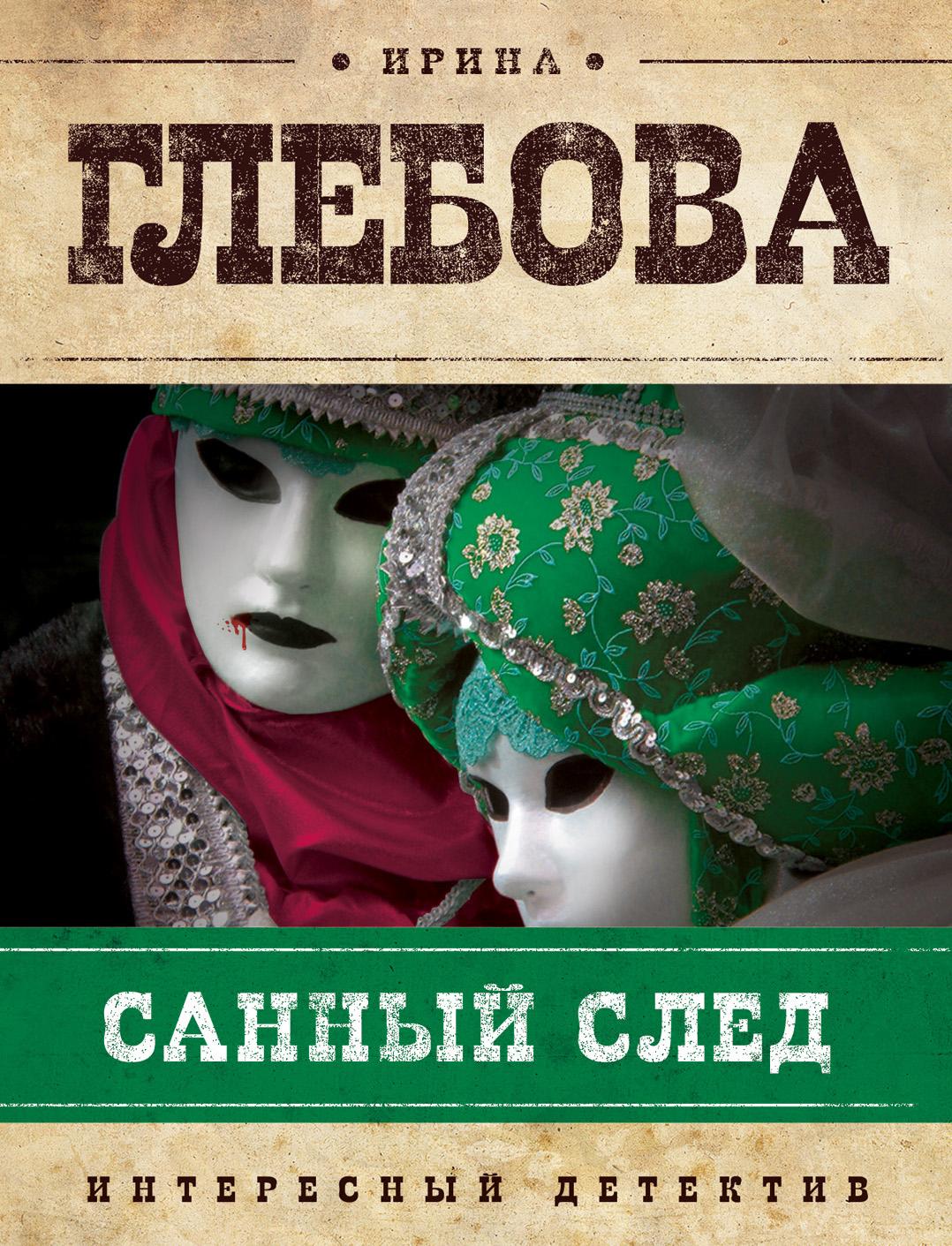 Ирина Глебова Санный след
