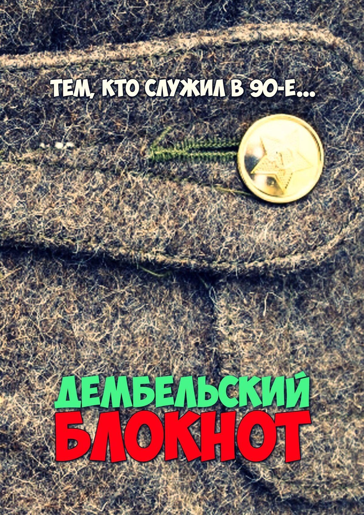 Константин Жиляков Дембельский блокнот. Тем, кто служил в 90-е норкин а армейские байки как я отдавал священный долг в советской армии