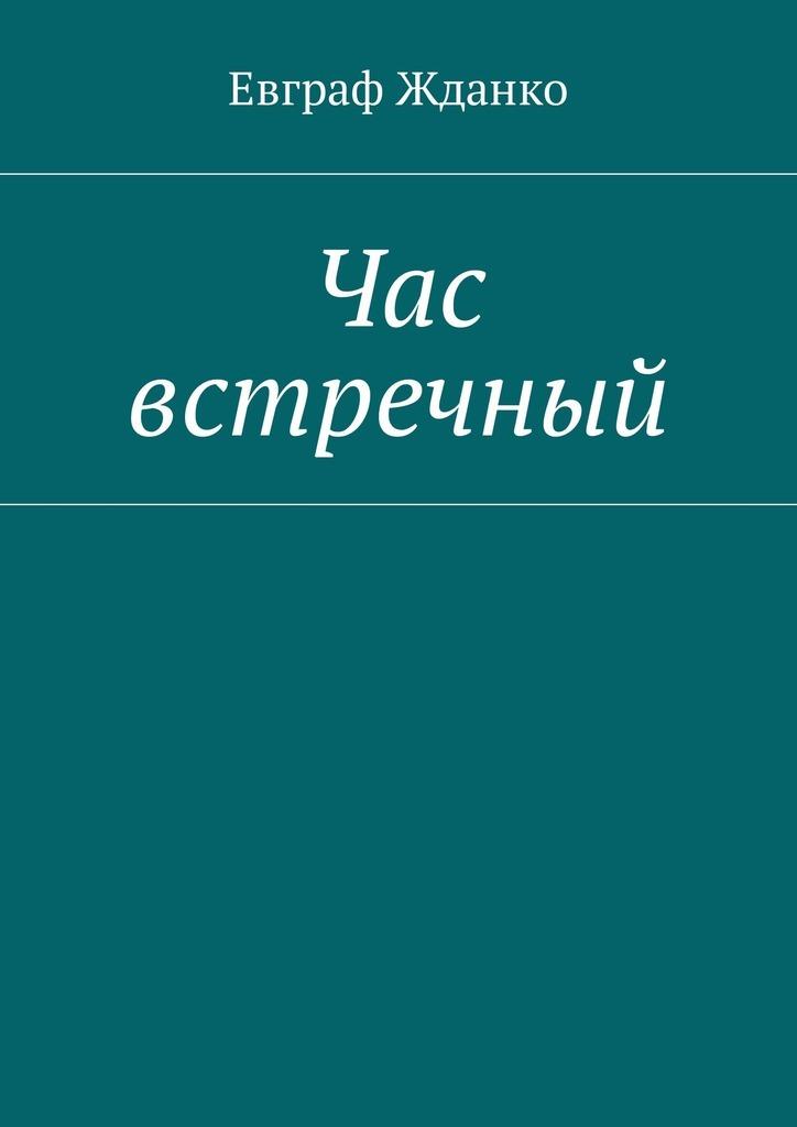 Евграф Жданко Час встречный цены